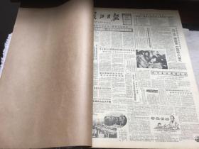 长江日报   1987  3   原报合订本