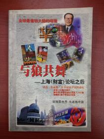与狼共舞:上海《财富》论坛之后