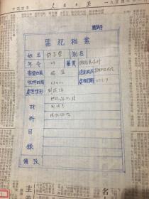 建国初期罪犯档案资料