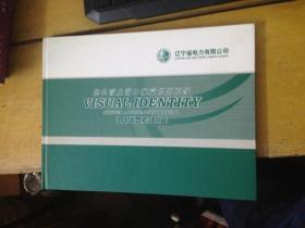 供电营业窗口视觉识别系统(基础要素部分)