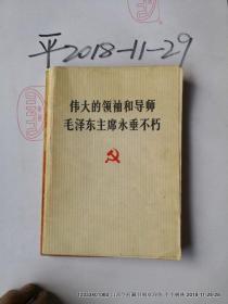 伟大的领袖和导师毛泽东主席永垂不朽 品如图
