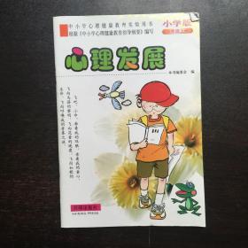 初中生心理素质培养自测与训练:初二年级学生用书.2