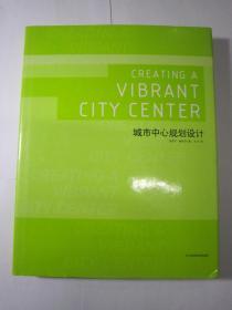 城市中心规划设计