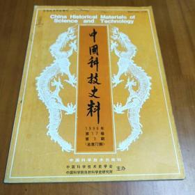 中国科技史料(1996年第17卷第3期总第72期)