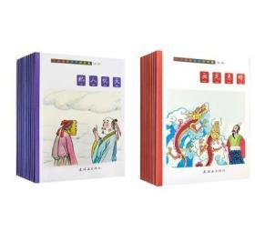 【全彩色20本大全套合售!连环画出版社】《中国成语故事小折叠(第一辑)(第二辑)》合售连环画 折叠型小人书