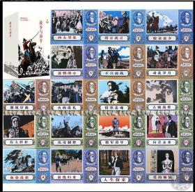 【全新正版】连社64开盒装《战争与和平(全套18本)》连环画全套18册 老版再版小人书