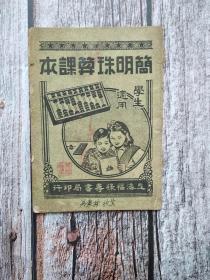简明珠算课本