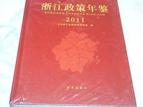 浙江政策年鉴.2011  【未拆封】