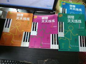 钢琴天天练练(1-7本合售)