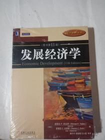 发展经济学(原书第11版)