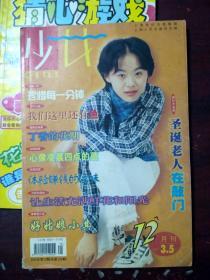 少女2000年12期