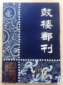 428《鼓楼邮刊-纪念专刊.1979--1984》16开.60元.