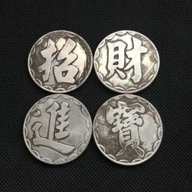 银元银币收藏招财进宝银元大全套四枚一套特价促销