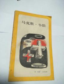 马克斯 韦伯文化中国与世界系列丛书新知文库