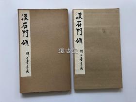 汉 石门颂 刘公鲁旧藏 西东书房  昭和48年 1972年