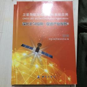 卫星导航定位与北斗系统应用
