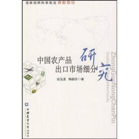 中国农产品出口市场细分研究