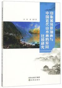 印象派风景油画与中国近代山水画的异同比较研究