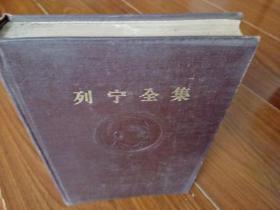 列宁全集 第29卷1956年1版1印
