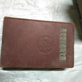 马克思恩格斯文选(两卷集) 第一卷