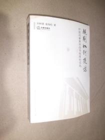 规则如何提炼:中国刑事案例指导制度的实践