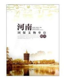 河南国保文物单位精粹 郭振勇,郭宸豪 中州古籍出版社