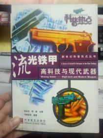 新世纪科普热点丛书《高科技与现代武器 流光铁甲》