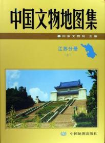 中国文物地图集:江苏分册