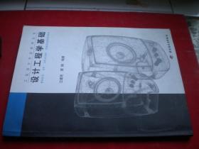 《设计工程学基础》,16开江建民著,轻工业2001.4出版,6368号,图书