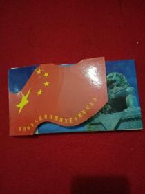 庆祝中华人民共和国成立五十周年纪念钞50元面额1套4卡(成就)版;(喜庆)版;(儿童)版;(民族)版外盒九品内卡全新