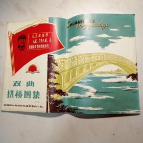 双曲拱桥图集(封面带毛主席语录)