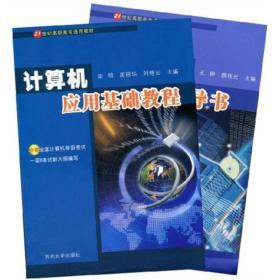 计算机应用基础教程含实验指导书 梁明,周丽华,刘艳云  苏州大