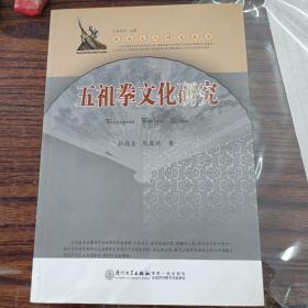 闽南文化研究丛书:五祖拳文化研究