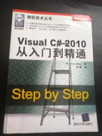 Visual C# 2010从入门到精通:Step by Step