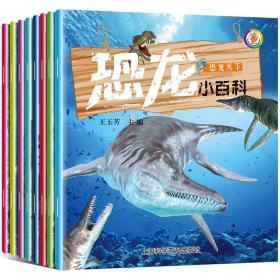 恐龙小百科恐龙公园(全8册)