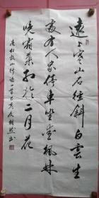 【保真】山东省书协会员、著名书法家靳相然:杜牧《山行》