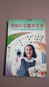 图解扑克魔术大全