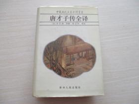 唐才子传全译【精装本、195】库存书籍无涂画