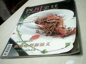 四川烹饪 2011年6上半月刊