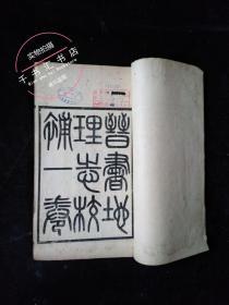 线装古籍:光绪二十一年广雅书局刊本新校晋书地理志全一册