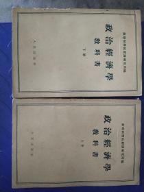 政治经济学教科书 人民出版社 1955年出版