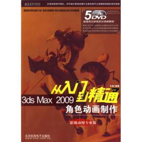 3ds Max 2009角色动画制作从入门到精通5 王瑶著 北京科海电子
