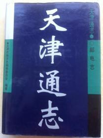 425《天津通志-邮电志》2002年.16开.精装.100元