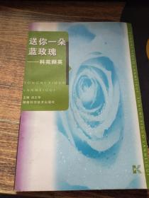 送你一朵蓝玫瑰:科苑撷英