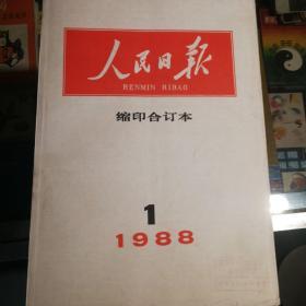 人民日报合订本1988年