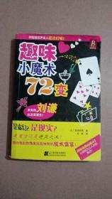 趣味小魔术72变