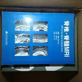 脊椎·脊髓MRI