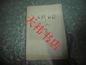 老武侠小说  血剑狂铃(下)(书籍包有保护纸,扉页及书侧面有字迹)