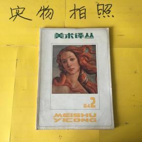 美术译丛  1984  2