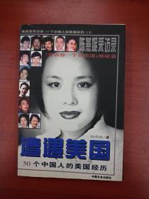 遭遇美国――陈燕妮采访录:50个中国人的美国经历(下卷)